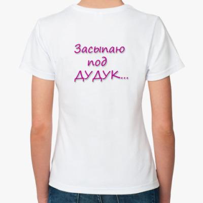 Классическая футболка Засыпаю под Дудук