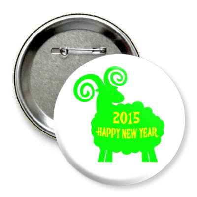 Значок 75мм Год козы (овцы) 2015