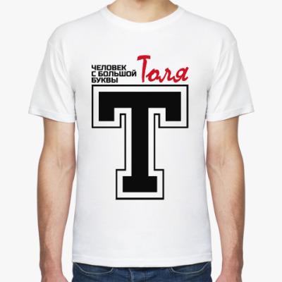 Футболка Толя - человек большой буквы