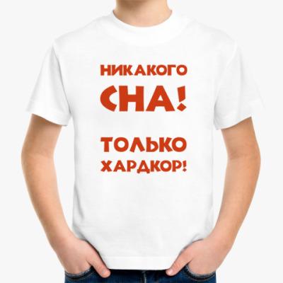 Детская футболка Для неутомимых хулиганов и хулиганок