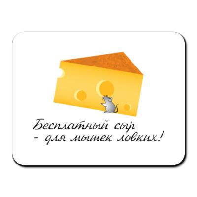 Коврик для мыши Сыр