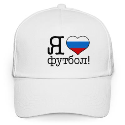 Кепка бейсболка Я ЛЮБЛЮ РОССИЙСКИЙ ФУТБОЛ!