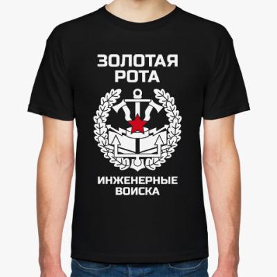 Футболка Золотая рота Инженерные войска