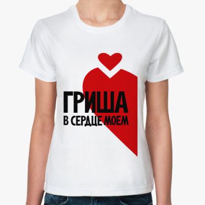 Классическая футболка Гриша в моем сердце