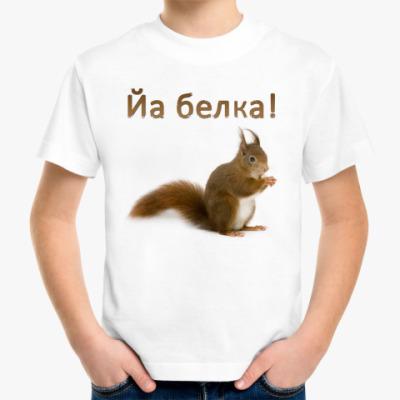 Детская футболка Йа белка!