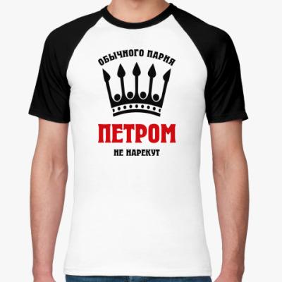 Футболка реглан Царские имена (Пётр)