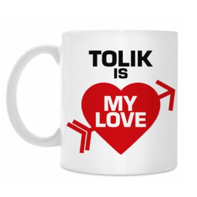 Кружка Толик - моя любовь