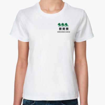 Классическая футболка Женская футболка Skoda-Club