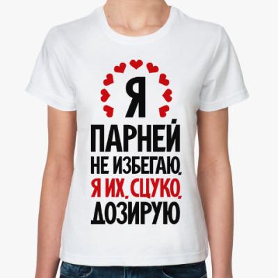 Классическая футболка Я парней не избегаю