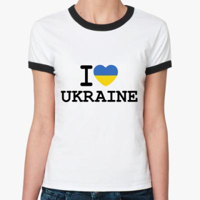 Женская футболка Ringer-T I Love Ukraine