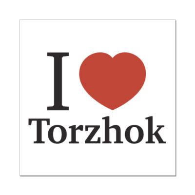 Наклейка (стикер) Я люблю Торжок
