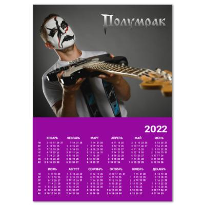 Календарь Настенный календарь A3 2017, фиолетовый