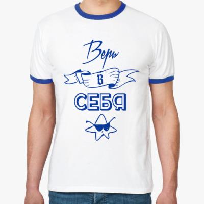 Футболка Ringer-T Верь в Себя!