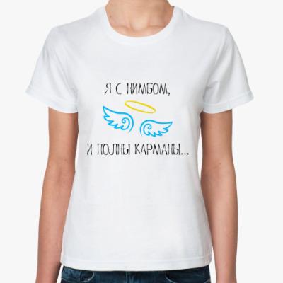 Классическая футболка   Нимб