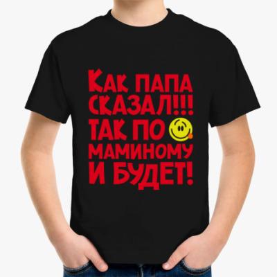 Детская футболка Как папа сказал