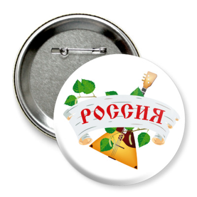 Значок 75мм Россия