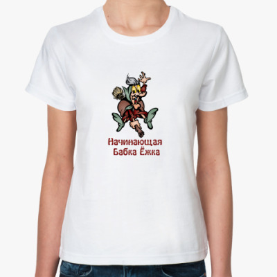 Классическая футболка Бабка Ёжка