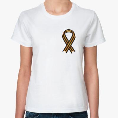 Классическая футболка День победы 9 мая Лента