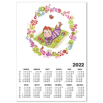 Календарь Счастливый малыш