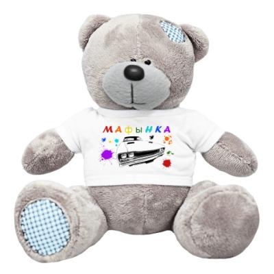 Плюшевый мишка Тедди Мифка с Мафынкой