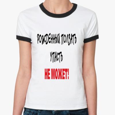 Женская футболка Ringer-T Рожденный ползать