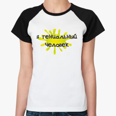 Женская футболка реглан Я гениальный человек