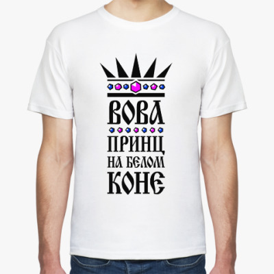 Футболка Вова, принц на белом коне