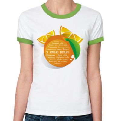 Женская футболка Ringer-T Я имею право. Апельсин
