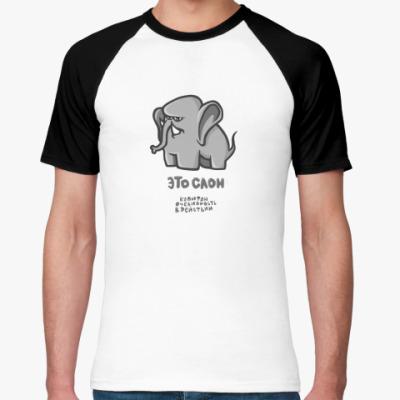 Футболка реглан Суровый слон