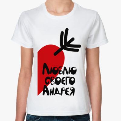 Классическая футболка Люблю своего Андрея