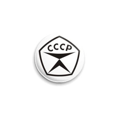 Значок 25мм Знак качества СССР