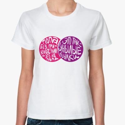 Классическая футболка Приключения