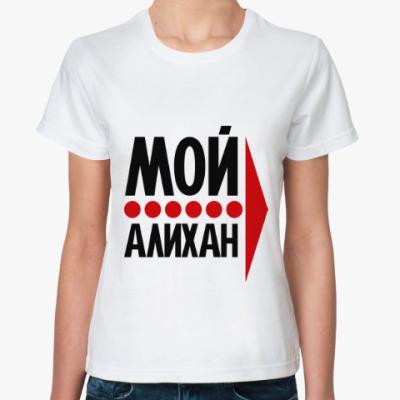 Классическая футболка Мой Алихан