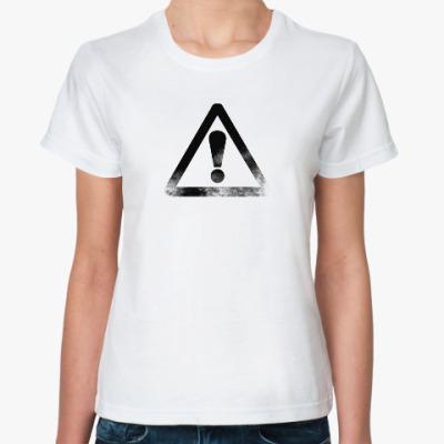 Классическая футболка Внимание!