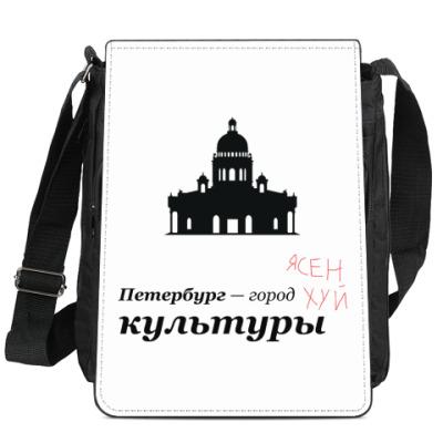Сумка-планшет Петербург — город культуры