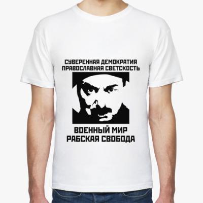 Футболка Православная светскость.