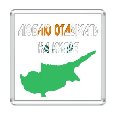 Магнит Кипр