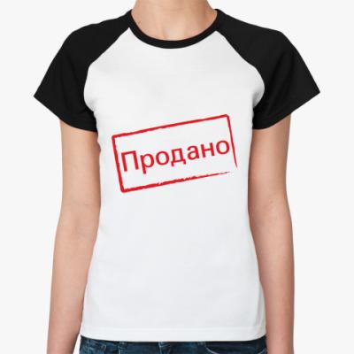 Женская футболка реглан Продано
