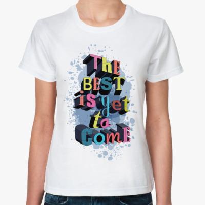 Классическая футболка The best is yet to come