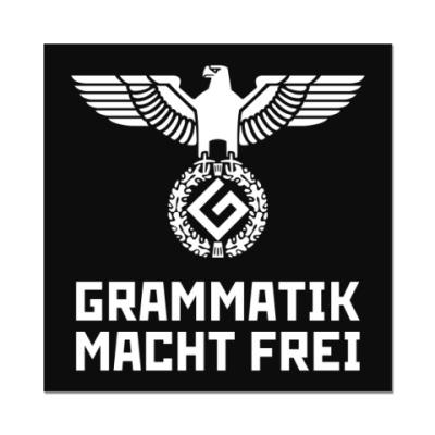 Наклейка (стикер) Grammatik macht frei (black)