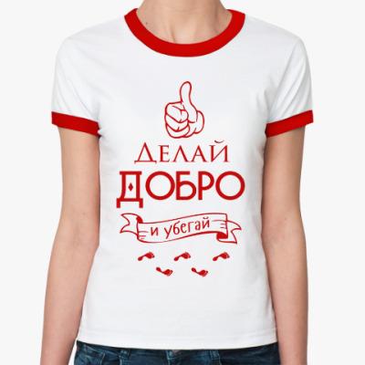 Женская футболка Ringer-T Делай Добро!