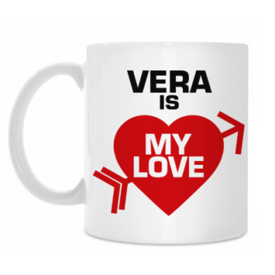 Кружка Вера - моя любовь