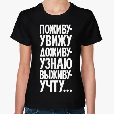 Женская футболка Поживу-увижу