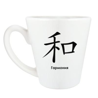 Чашка Латте Иероглиф Гармония