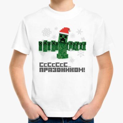 Детская футболка Сссс Новым Годом, любитель Майкрафт!