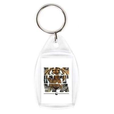 Брелок WWF. Моя натура - Тигр!