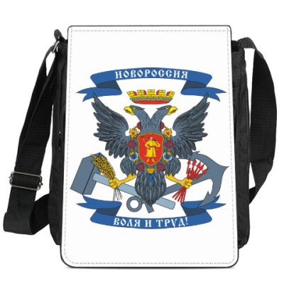 Сумка-планшет герб Новороссии