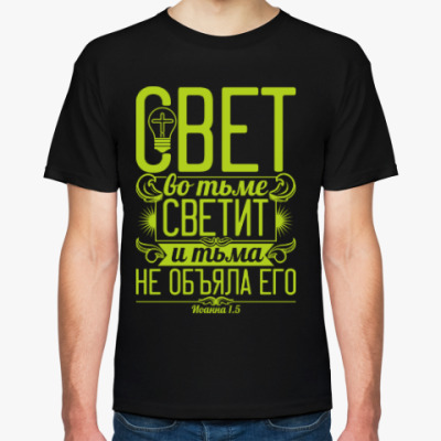 Футболка Христианство. Gospel. Faith.