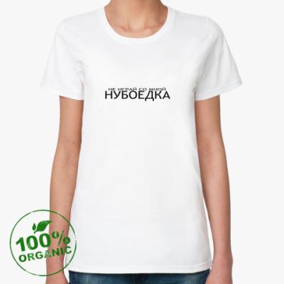 Женская футболка из органик-хлопка Нубоедка