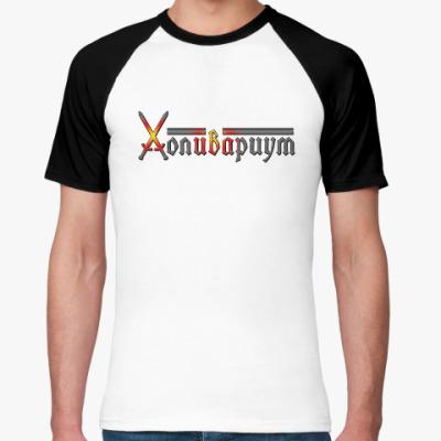 Футболка реглан Мужская футболка с логотипом